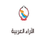 آراء عربية