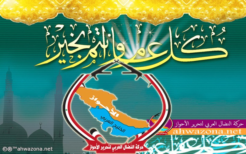 حركة النضال تهنئ الشعب الأحوازي والأمتين العربية والإسلامية بمناسبة عيد الفطر المبارك