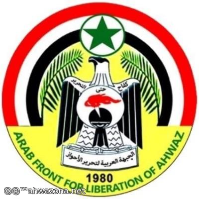 نداء من الجبهة العربية لتحرير الأحواز موجه للشعب الأحوازي