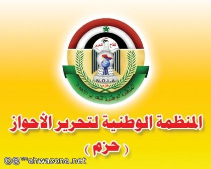 منظمة حزم الأحوازية تنعي حركة النضال في استشهاد رئيسها
