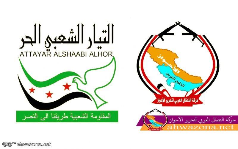 بيان الامانة العامة للتيار الشعبي الحر - سورية