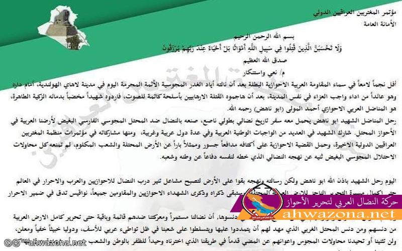 مؤتمر المغتربين العراقيين الدولي ينعي الشهيد القائد أحمد مولى