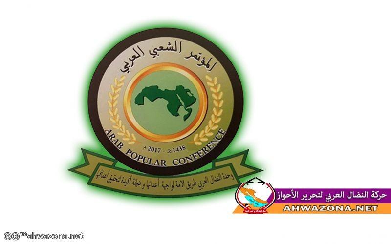 بيان المؤتمر الشعبي العربي حول انتفاضة الشعوب داخل ايران