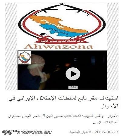 استهداف مقر تابع لسلطات الإحتلال الإيراني في الأحواز