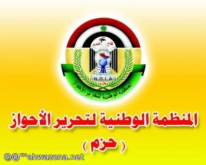 منظمة حزم الأحوازية ترحّب بقرار قيادة الحركة بفصل حبيب جبر