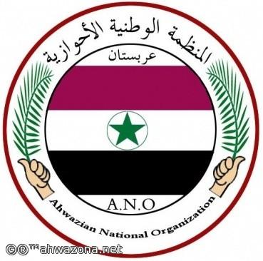 بيان-المنظمة الوطنية الأحوازية(عربستان)تؤيد قرارقيادة الحركة بفصل حبيب جبر