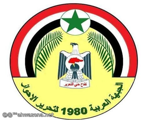 بيان صادر عن الجبهة العربية لتحرير الأحواز تؤيد قرار الحركة بفصل حبيب جبر