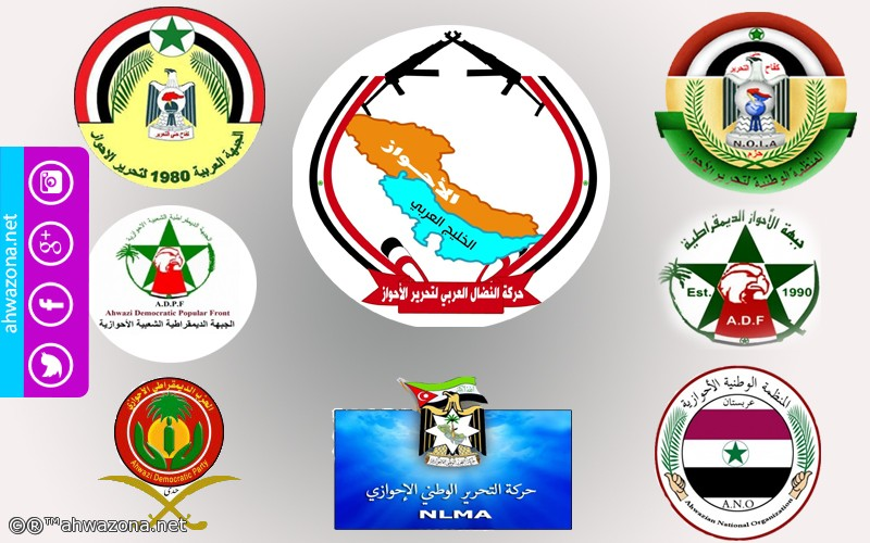 البيان الأول المشترك الصادر عن فصائل الثورة الأحوازيّة تؤيد قرار قيادة الحركة بفصل حبيب جبر