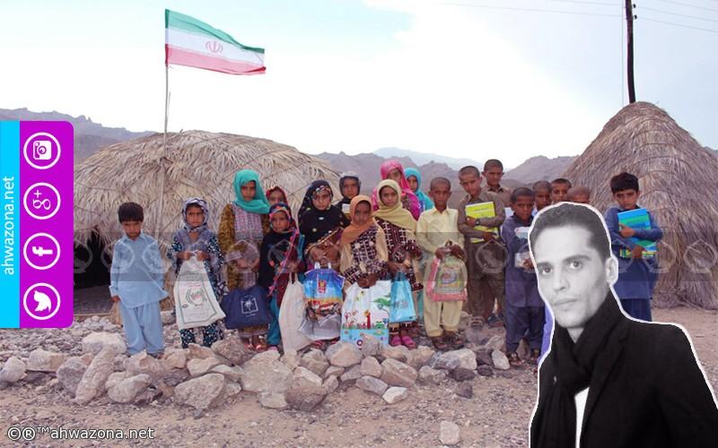 صحفي أحوازي يوثق التمييز العنصري ضد أطفال البلوش
