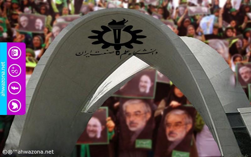 الجامعات في طهران تشهد حراكا ضد النظام الحاكم