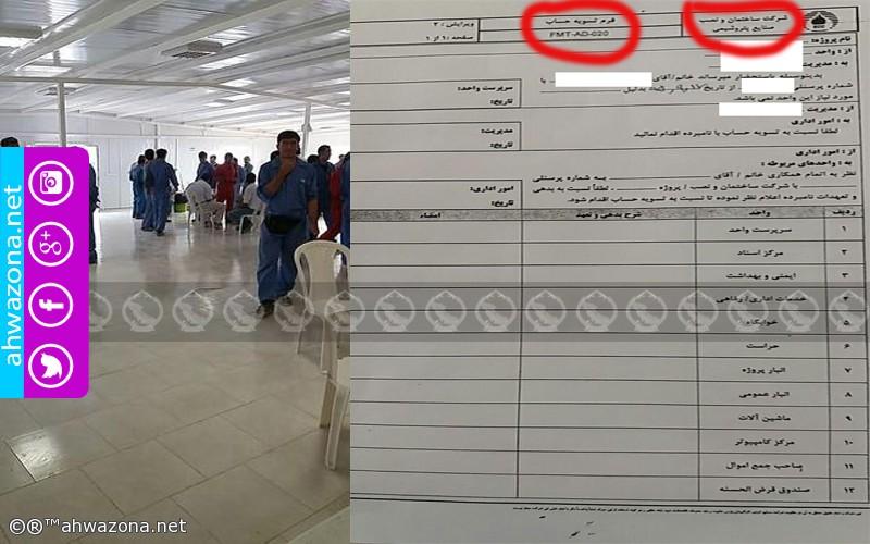 طرد المئات من العمال الأحوازيين في مدينة أبوشهر الأحوازية