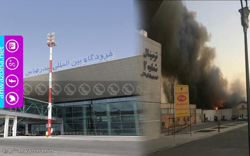 بالفيديو - نشوب حريق ضخم في المطار الدولي لمدينة جرون (بندر عباس)