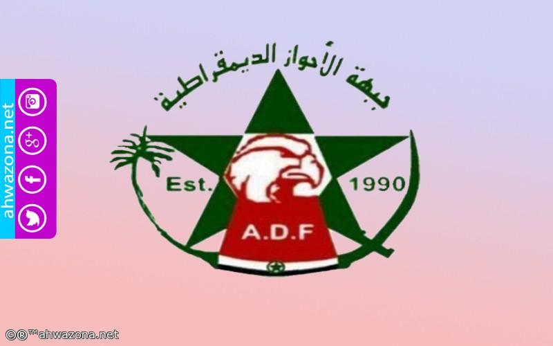 بيان جبهة الأحواز الديمقراطية بمناسبة ذكرى إنطلاقتها الـ «27»