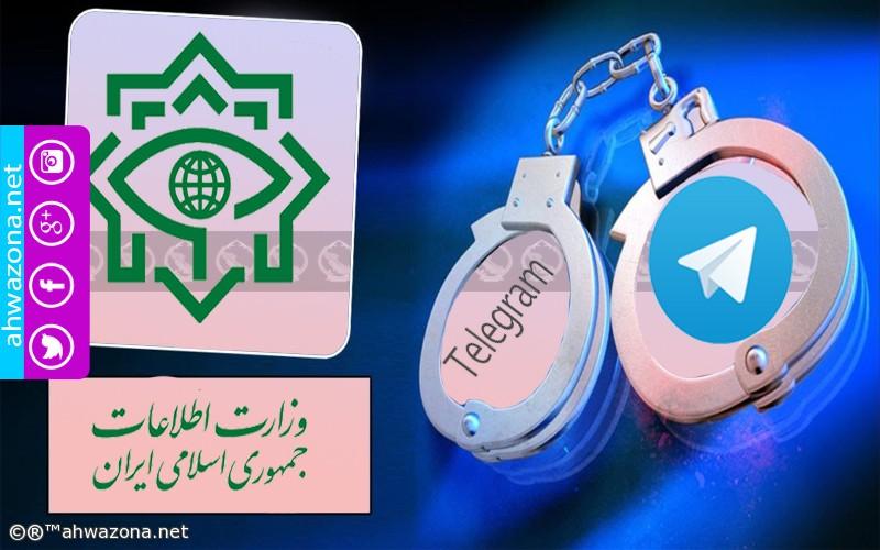 المخابرات الإيرانية تعلن إعتقالها العشرات من مستخدمي وسائل التواصل الإجتماعي