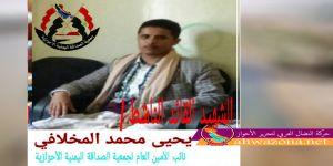 اغتيال نائب الأمين العام لجمعية الصداقة اليمنية الأحوازية في تعز