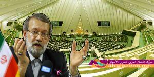 البرلمان الإيراني يصادق على قرار لمواجهة التحريمات الأمريكية