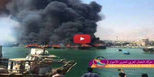 بالفيديو - مصادر أحوازية تتهم الحرس الثوري بإحراق ميناء كنعان جنوب الأحواز