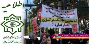 المخابرات الإيرانية تصدر بيانا مرتبكا تكشف عن أزمة حقيقية في طهران