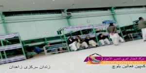 الاحتلال الإيراني يرفض إعطاء رخصة لسجينين بلوش لتلقي العلاج خارج السجن