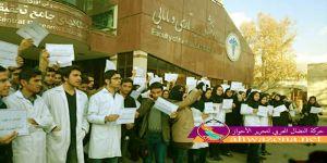 إحتجاج طاقم التمريض في مستشفى الخليج بمدينة أبو شهر الأحوازية