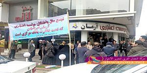 مظاهرات لمئات المواطنين الأحوازيين أمام بنك آرمان