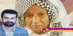 حركة النضال العربي لتحرير الأحواز تعزي ذوي الشهيد القائد مالك التميمي