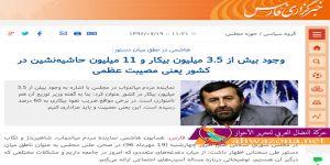 برلماني إيراني؛ الأمراض الإجتماعية تسري في مجتمعنا كالنار بالهشيم