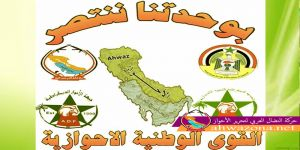 القوى الوطنية الأحوازية تقف بجانب الدول العربية الداعمة للإستراتيجية الأمريكية