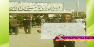 بالفيديو؛ إحتجاج العشرات من المواطنين الأحوازيين في عبادان
