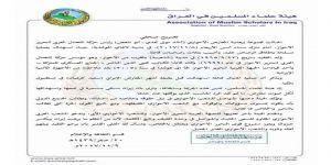 تصريح هيأت علماء المسلمين في العراق