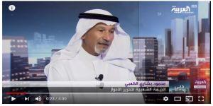 بلفيديو: تقرير قناة العربية حول اغتيال الشهيد احمد مولى