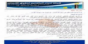 بيان شبكة احرار الرافدين لحقوق الانسان حول اغتيال الشهيد احمد مولى