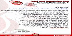 بيان للهيئة الدولية لمقاطعة النظام الايراني