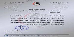 بيان القيادة القومية لحزب البعث العربي الاشتراكي