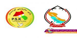 تعزية حزب سربستى كوردستان بمناسبة استشهاد القائد احمد المولى