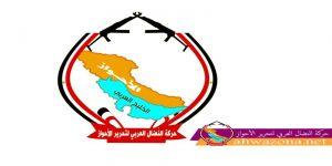 بيان صحفي من حركة النضال العربي للشعب العربي الأحوازي