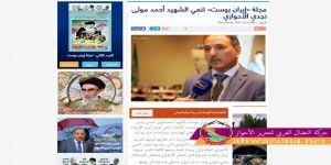 مجلة «إيران بوست» تنعي القائد الشهيد أحمد مولى الأحوازي