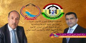 منظمة حزم الأحوازية تعلن من جديد تأييدها ومناصرتها لحركة النضال