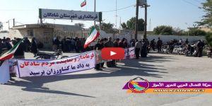احتجاج عشرات من الفلاحين و المواطنين الاحوازيين في الفلاحية