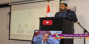 كلمة حركة النضال العربي لتحرير الاحواز