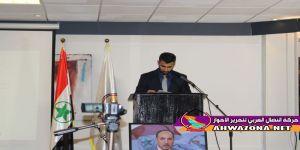 كلمة المجلس الوطني لقوى الثورة الأحوازية