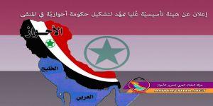 القوى الوطنيّة الأحوازيّة تعلن عن تأسيس هيئة عُليا لتشكيل حكومة منفى
