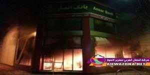 الإشتباكات المحتدمة تؤدي إلى إحراق العديد من بنوك الحرس الثوري