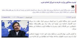 المتحدث باسم الحكومة الإيرانية لأبو الغيط ندعوك لقراءة التأريخ