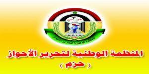 المنظمة الوطنيّة لتحرير الأحواز (حزم) ترحّب بقرار قيادة الحركة بفصل حبيب جبر