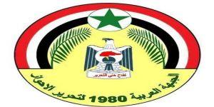 بيان هام صادر عن الجبهة العربية لتحرير الأحواز تؤيد قرار الحركة بفصل حبيب جبر