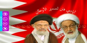 فتوى طائفية تحرض على الفتنة في البحرين