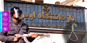 إضراب عن الطعام لبعض السجناء السياسيين في السجون الإيرانية