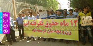 إحتجاج العمال الأحوازيين أمام أحد المصانع في أبوشهر