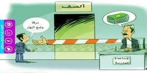 الإحتلال الفارسي يقلص تمويل المدارس الحكومية في الأقاليم المحتلة